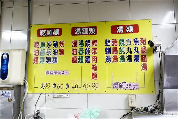 麻醬麵蛤蜊湯 (4).JPG