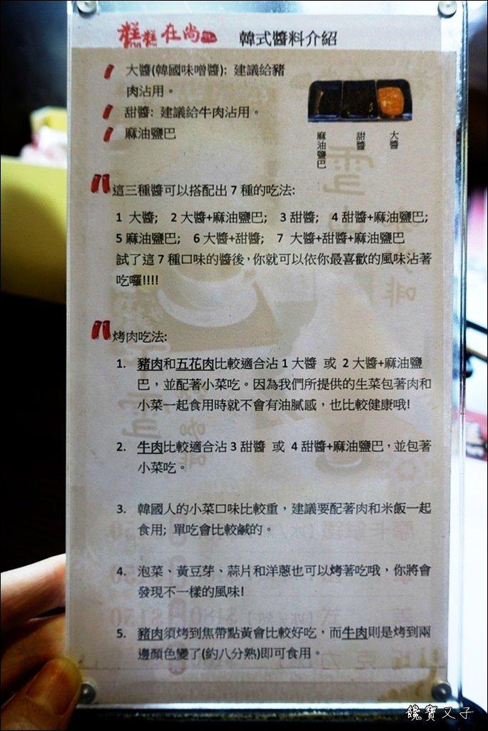 糕糕在尚韓國烤肉 (15).JPG