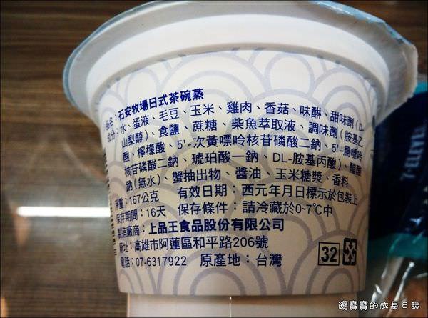 7-11 石安牧場茶碗蒸 (5).jpg