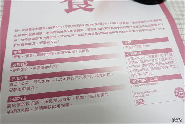 大漢酵素孕補液 (10).JPG