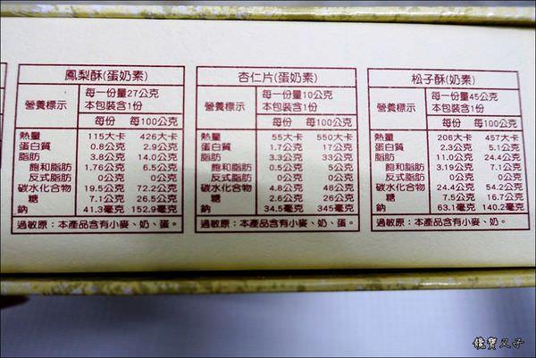 俊美松子酥 (6).JPG