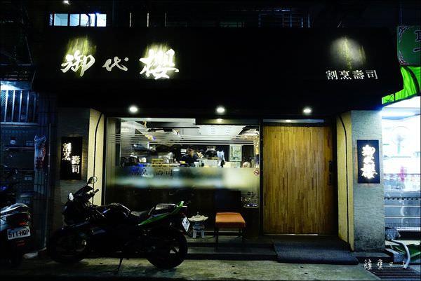 御代櫻寿司割烹 (2).JPG