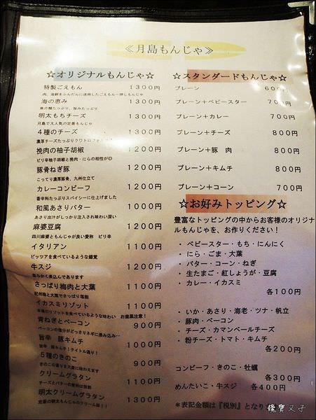 月島文字燒 (12).JPG