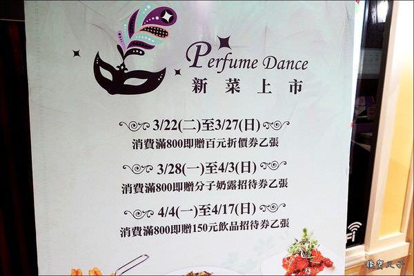 跳舞香水-虎城 (3).JPG