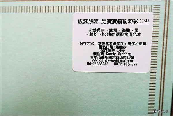 Candy Wedding 收涎派對 (35).JPG
