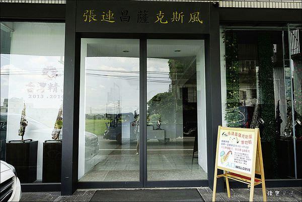 張連昌薩克斯風館 (5).JPG