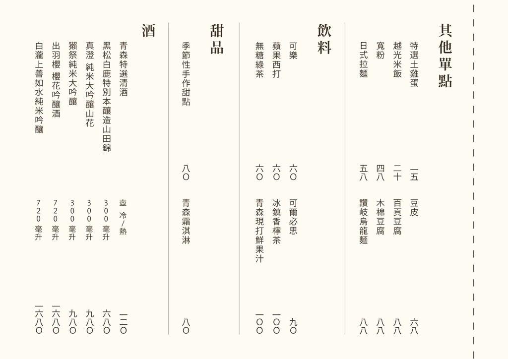 青森鍋物-菜單 (7).jpg