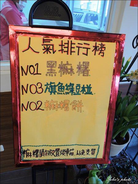 陳記麻糬 (6).JPG