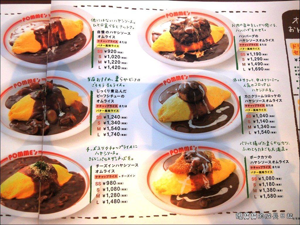 AQUA CITY-蘋果樹蛋包飯 (14).JPG