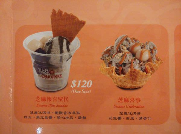 芝麻冰淇淋