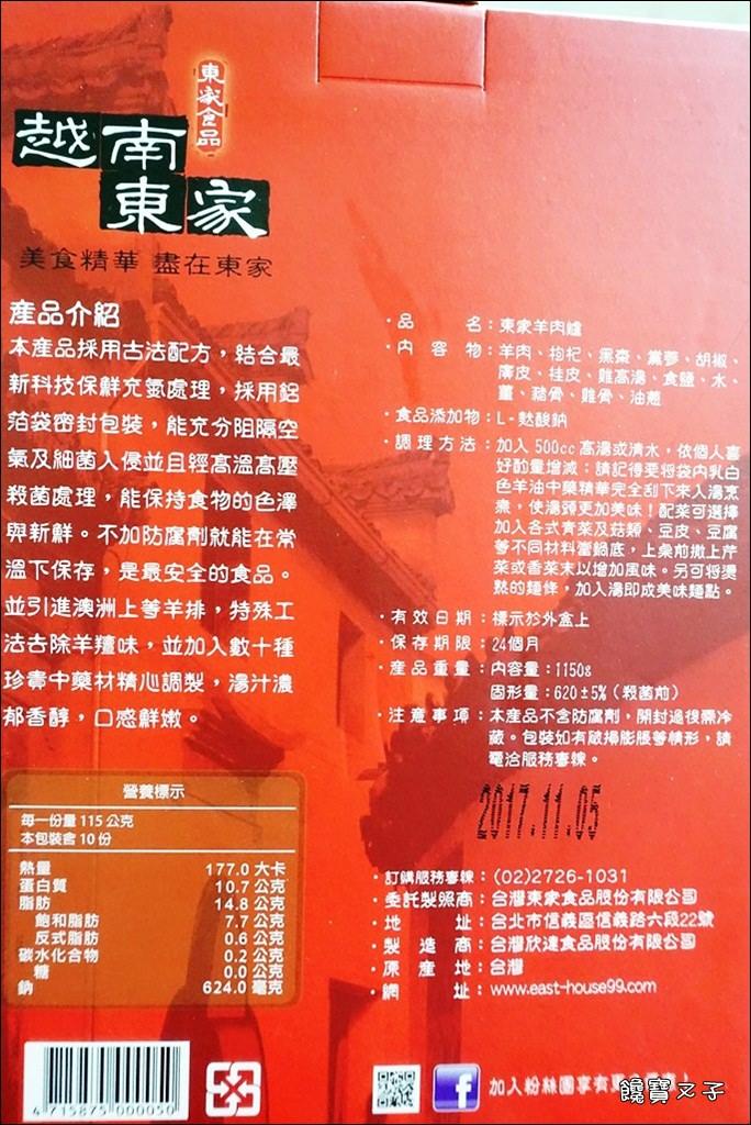 越南東家羊肉爐 (4).JPG