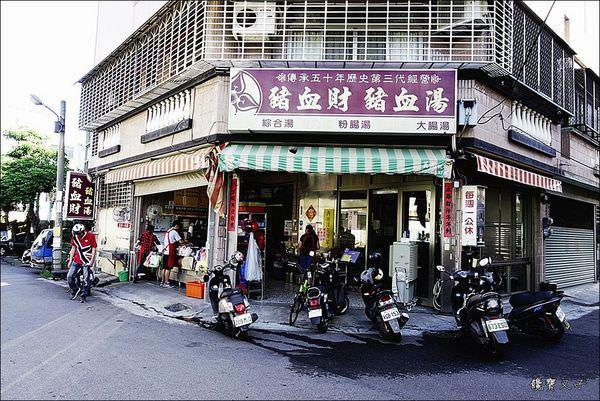 豬血財 (2).JPG