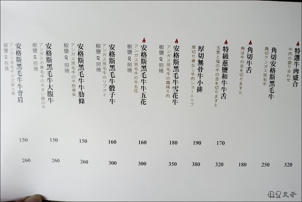 紅巢燒肉工房 (54).JPG