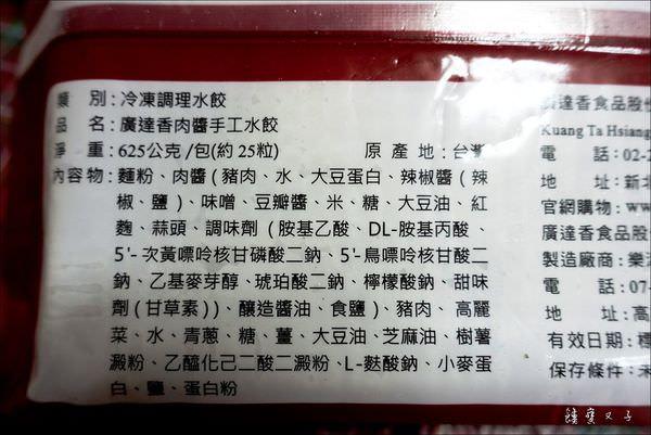 廣達香手工水餃 (8).JPG