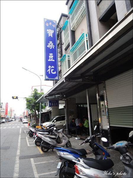 寶桑豆花 (2).JPG